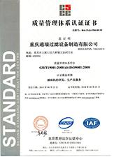 ISO9001 2018中文
