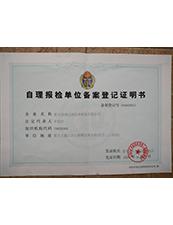 商品出入境檢驗檢疫合格證明