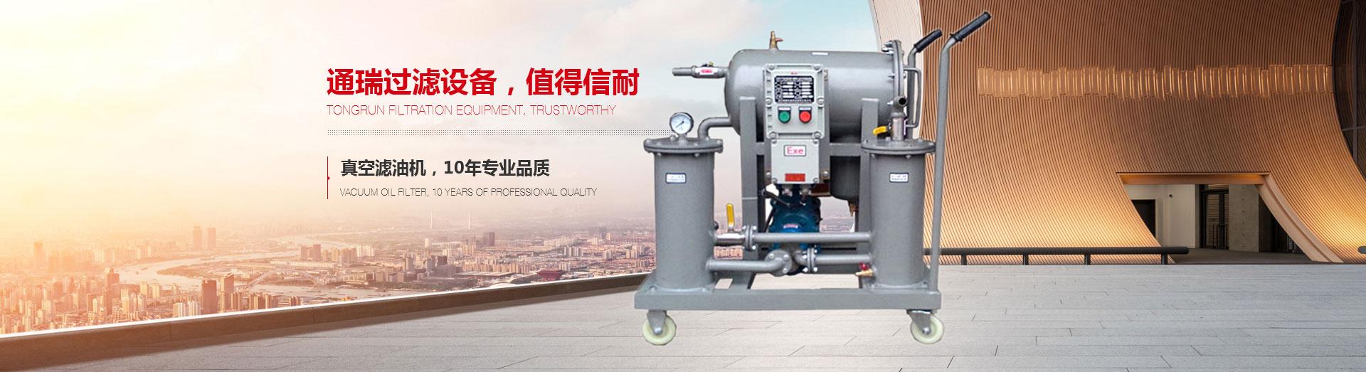 重慶濾油機